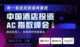2021中国酒店投资AC指数峰会(上海)