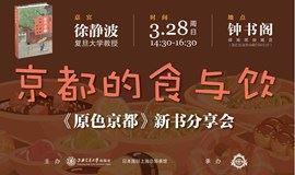 京都的食与饮——《原色京都:古典与摩登的交响》新书分享会