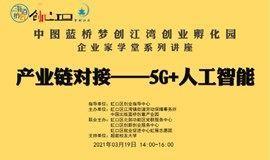 0319《产业链对接——5G+人工智能》创业活动