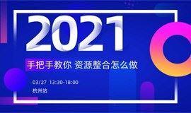 """""""2021企业峰会杭州站""""即将启幕,带着你的疑问和产品登场吧"""