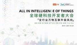 全球硬科技开发者大会-全行业万物互联升级风向