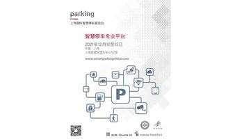 Parking China 2021 上海国际智慧停车展览会