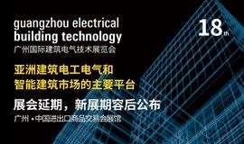 2021广州国际建筑电气技术展览会(GEBT) | 聚焦建筑灯光、建筑智能化、音视频及影音集成领域(展会延期,新展期容后公布)