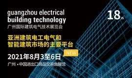 【新展期定档】2021广州国际建筑电气技术展览会(GEBT) | 8月3至6日,广交会展馆A区,聚焦建筑灯光、建筑智能化、音视频及影音集成领域