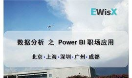 Power BI商业大数据分析&可视化呈现 北京4月16日,上海7月9日,深圳6月25日,广州5月21日,成都5月28日