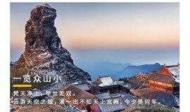 【天空之城】千户苗寨-梵净山-镇远古城 4天3晚奇幻之旅