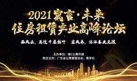 2021寓言·未来 住房租赁产业高峰论坛