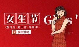 深圳脱单活动 | 一年一度女生节单身交友活动来袭~