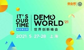 2021DEMO WORLD世界创新峰会(IT'S OUR TIME)