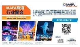 IAAPA珠海行业聚会 | Meet IAAPA in Zhuhai