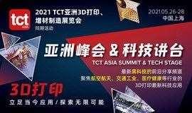 TCT3D打印亚洲峰会&科技讲台