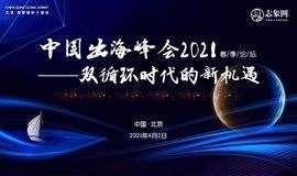 中国出海峰会2021春季论坛