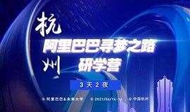 2021杭州阿里巴巴总部研学营(实时直播)——跨境电商标杆学习之旅:铁军文化、组织管理、新营销,边学边做,输出规划