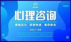 心理咨询-情绪压力、抑郁焦虑、重获新生