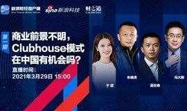 【直播上新】财之道第一期:ClubHouse模式在中国有机会吗?