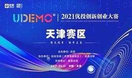 【5.11】U DEMO 2021优投创新创业大赛天津赛区~项目征集中