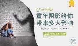 """""""童年阴影""""能给你带来多大影响?   1对1专业心理评估"""