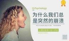 广州 & 为什么我们总是突然的崩溃? | 1对1专业心理评估
