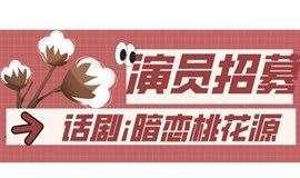 演员招募·上海话剧团2021大作《暗恋桃花源》~三十年的经典,你会错过吗?