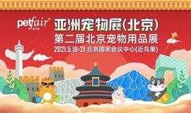 【北京站】2021第二届北京宠物用品展览会