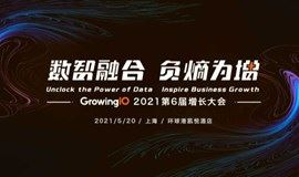 GrowingIO 2021 第6届 增长大会——数智融合,负熵为增