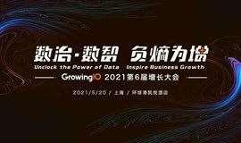 GrowingIO 2021 第6届 增长大会——数治·数智,负熵为增