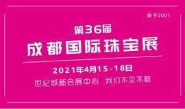 抢先预登记免费送大礼!第36届成都国际珠宝首饰展览会观众预登记正式开启!