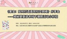 《聚会:如何打造高效社交网络》分享会 ——揭秘樊登读书线下爆款活动小妙招