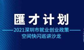 匯才计划·2021深圳市就业创业政策空间快闪巡讲沙龙