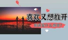 广州 & 喜欢又想推开,到底是什么感觉?