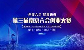 第三届南京六合创业大赛