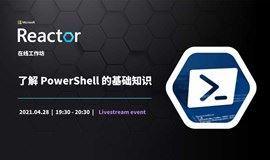 在线工作坊 | 了解 PowerShell 的基础知识