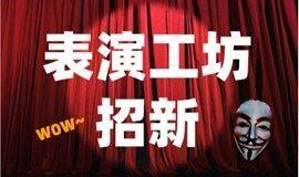 【落地花开剧场】| 创新表演工坊招新啦!