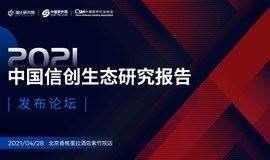 2021中国信创生态研究报告