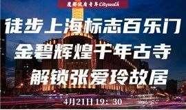 4月21日夜行上海标志百乐门   金碧辉煌千年古寺   解锁张爱玲最爱大戏院