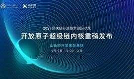 OpenAtom XuperChain 区块链开源技术沙龙-上海站
