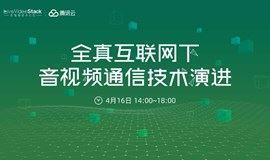 腾讯云专场 — 全真互联网下音视频通信技术演进