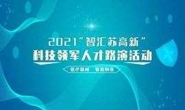 """2021""""智汇苏高新""""科技领军人才路演活动"""