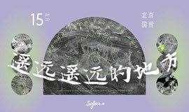 【5月北京 遥远遥远的地方秘密音乐聚会】遍布全球的青年社群SofarSounds沙发音乐