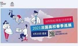 2021法国高校春季巡展北京站