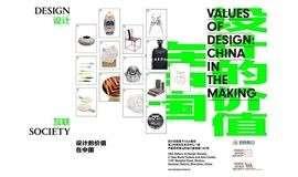 设计的价值在中国