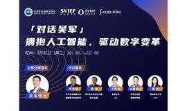 对话吴军博士:拥抱人工智能,驱动数字变革