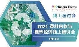 2021塑料回收与循环经济 线上研讨会