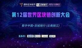 第12届世界区块链创新大会暨数字中国百城链行.云南丽江