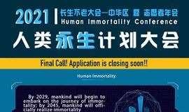 【会前科普】人类永生计划初识+免疫细胞科普2021 Human Immortality Conference