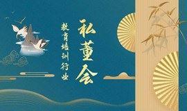 教育培训机构线下私董会(0424期)(重庆站)