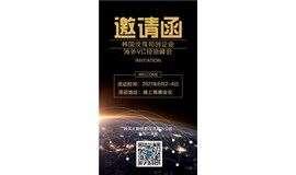 【线上活动】韩国优秀初创企业海外VC投资峰会