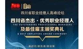 2021年度四川省职业经理人高峰论坛暨第二届四川省杰出优秀职业经理人及最佳雇主颁奖典礼