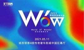 """Wow""2021新网商营销大会"