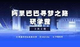 2021杭州阿里巴巴研学营——未来大学联合阿里巴巴国际站,跨境电商寻梦之旅,北京、上海、广州、深圳预约报名